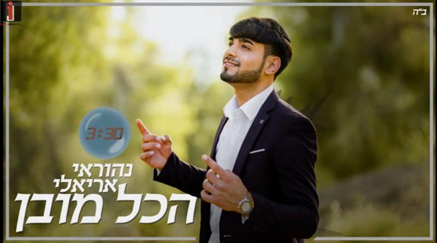 "Nehorai Arieli Releases His Debut Single ""Hakol Muvan"""