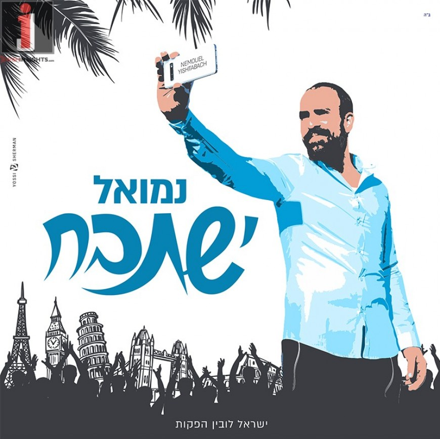 Nemouel – Yishtabach [Official Selfie Video]