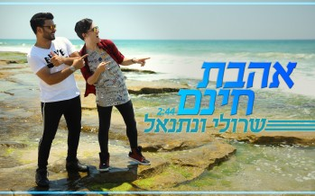 Sruli & Netanel – Ahavat Chinam [Official Music Video]