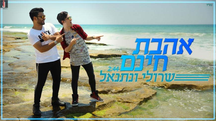 Sruli & Netanel – Ahavat Chinam [Official Music Video]