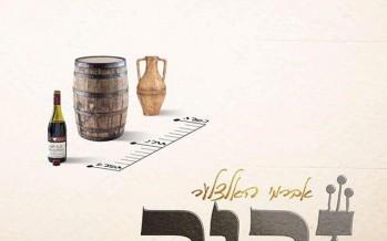 Zuchor – Debut Single By Avrumy Holczler