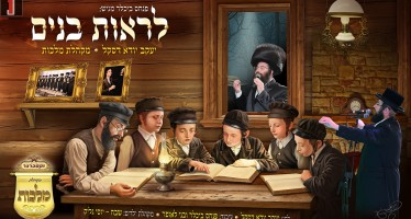 The New Hit From Yanki Daskal & Malchus Choir – Liros Bunim