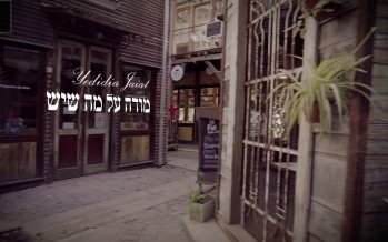 Yedidia Jaiat – Modeh Al Mah Sheyeish [Official Music Video]