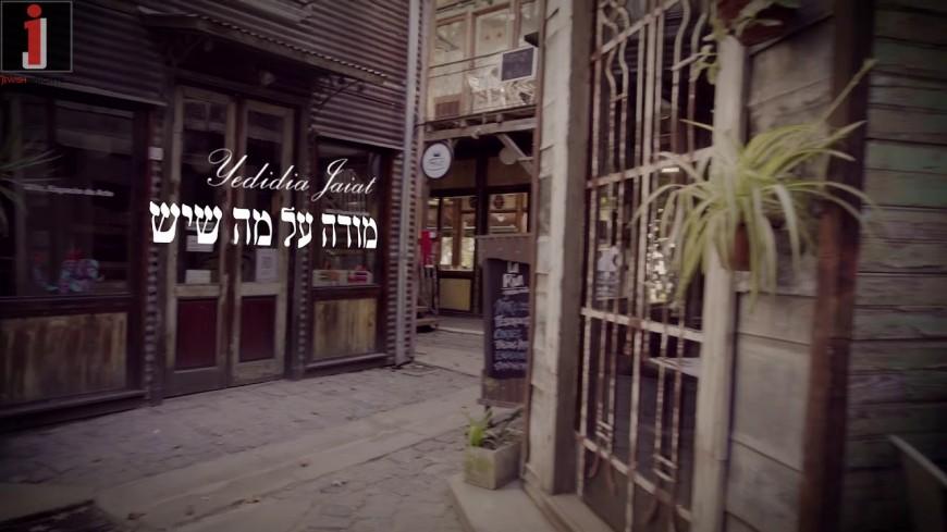 Yedidia Jaiat – Modeh Al Mah Sheyeish [Official Music Video]