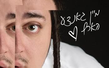 Yoely Weiss New Single – Man Gantze Hartz