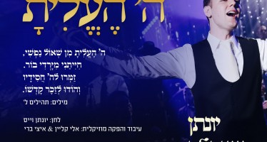 "Yonatan Shainfeld Renews: ""Hashem He'elisa"""