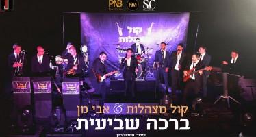 Shalom Porat & Avi Man – Bracha Shviis
