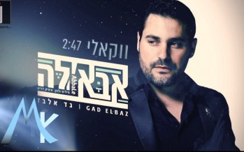 "A Month Later: Gad Elbaz Presents ""Abba'le"" Acapella"