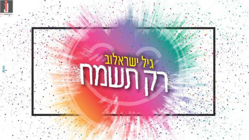 Gil Israelov – Rak Tismach