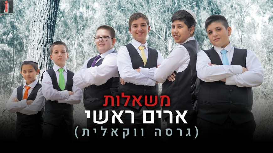 """A New Vocal Single """"Arim Roshi"""" From The Mishalot Boy's Choir"""