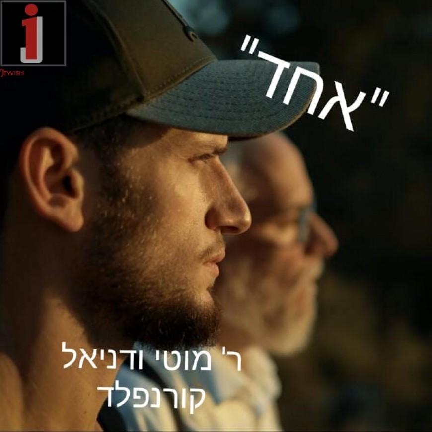 Moti & Daniel Kornfeld – Echad