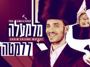 CHAIM SHLOMO MAYESZ – Milemala L'lemata [Official Music Video]
