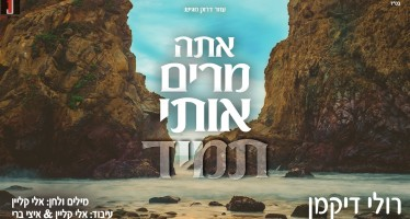 "Ozer Druck Presents: Ruli Dikman's New Hit ""Ki Ata Meirim Oti Tamid"""
