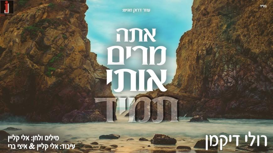 """Ozer Druck Presents: Ruli Dikman's New Hit """"Ki Ata Meirim Oti Tamid"""""""