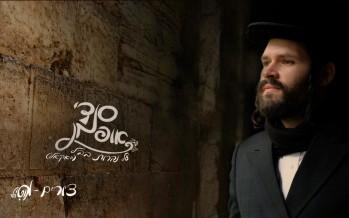 Sendy Oppman – Al Naharot Bavel Acapella