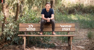"Seventeen Year Old Shmuel Naaman With A New Single ""Lev Tahor"""