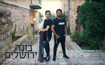 Sruli & Netanel – Boneh Yerushalayim