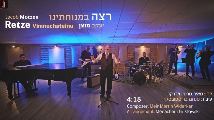 Retzei B'Menuchaseinu – Cantor Yaakov Motzen – Martin Meir Widerker