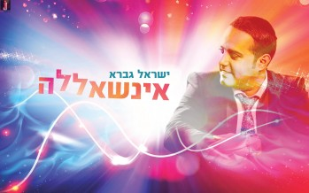 """Itay Amran Wrote & Composed, Yisrael Gavra Sings """"Inshallah"""""""