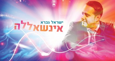 "Itay Amran Wrote & Composed, Yisrael Gavra Sings ""Inshallah"""