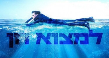 "Yoeli Dikman Releases His Third Single Off His Upcoming Debut Album ""Limtzoh Chein"""