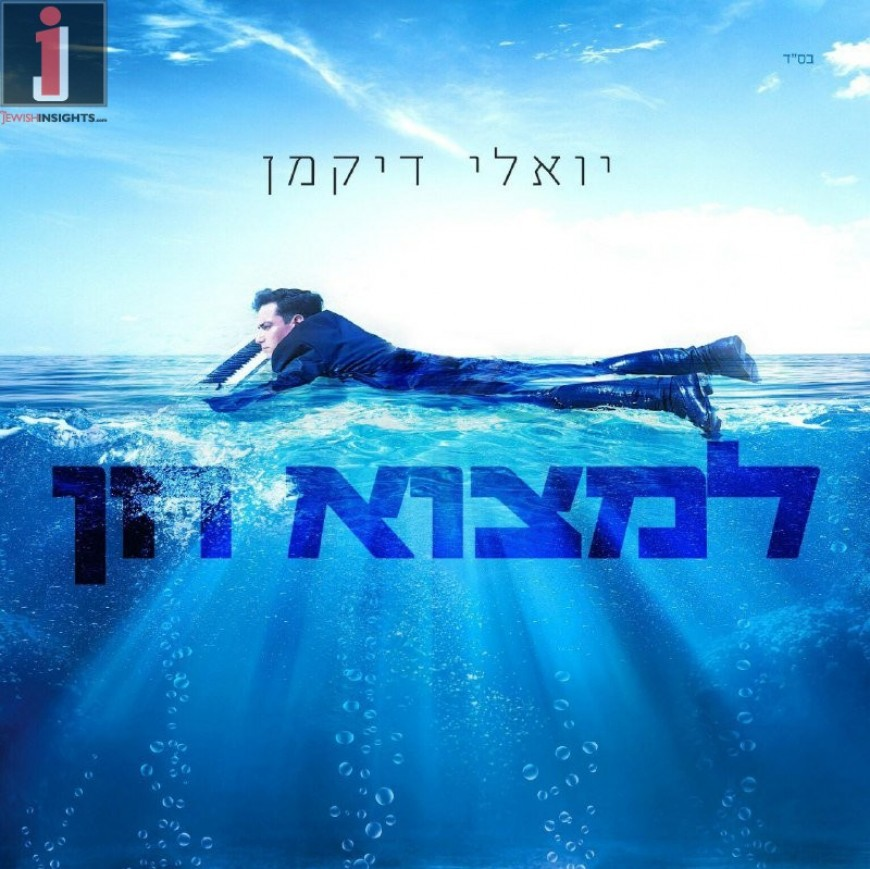 "Yoeli Dikman Releases His Third Single Off His Upcoming Debut Album ""Limtzoh Chein"""