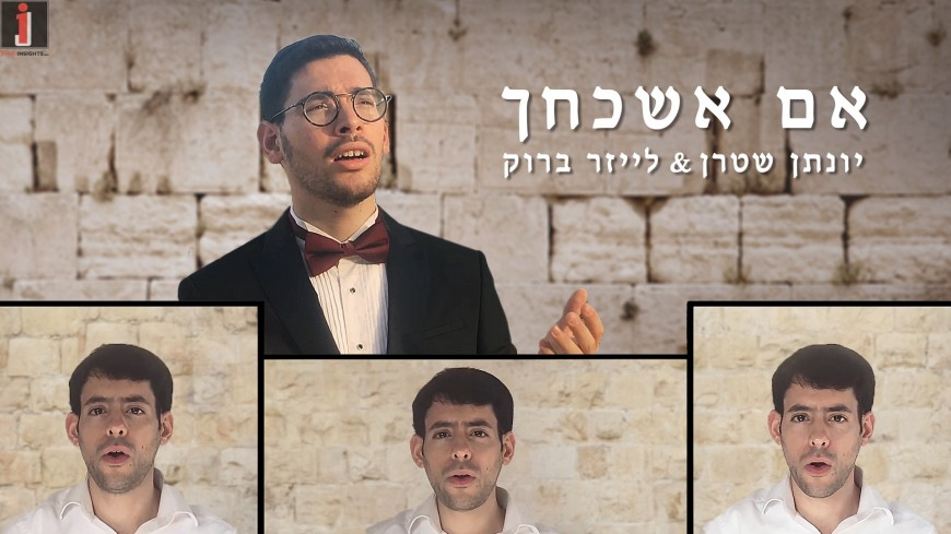 Yonatan Stern & Leizer Brook – Im Eshkachech Acappella