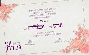 "Yoni Gamerman Releases His Debut Single ""Rega Shel Chattan V'Kallah"""