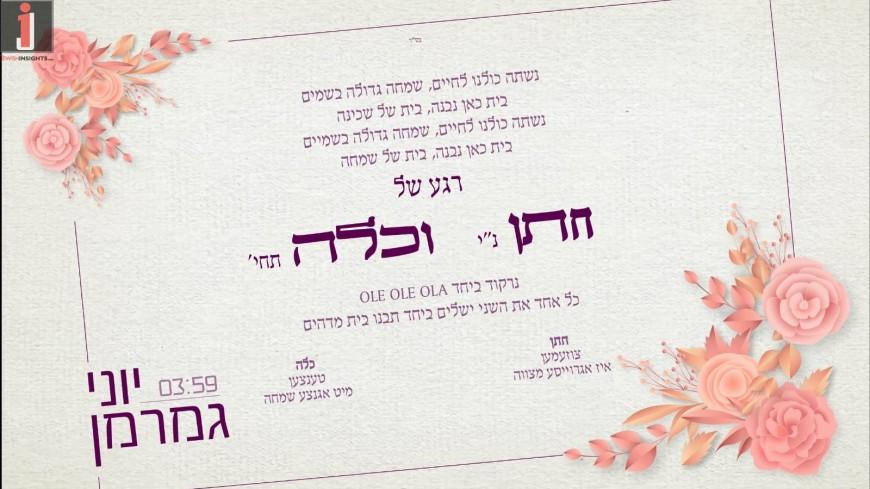 """Yoni Gamerman Releases His Debut Single """"Rega Shel Chattan V'Kallah"""""""