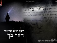 "Yosef Chaim Shwekey Returns With An All New Single ""Chazor Becha"""