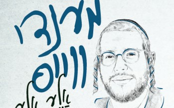 Mendy Weiss – Aleh Aleh [Album Preview]