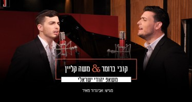 Kobi Brummer & Moshe Klein – Jewish/Israeli Mashup