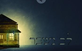 Beri Weber – Lev Nishbar [Official Audio]