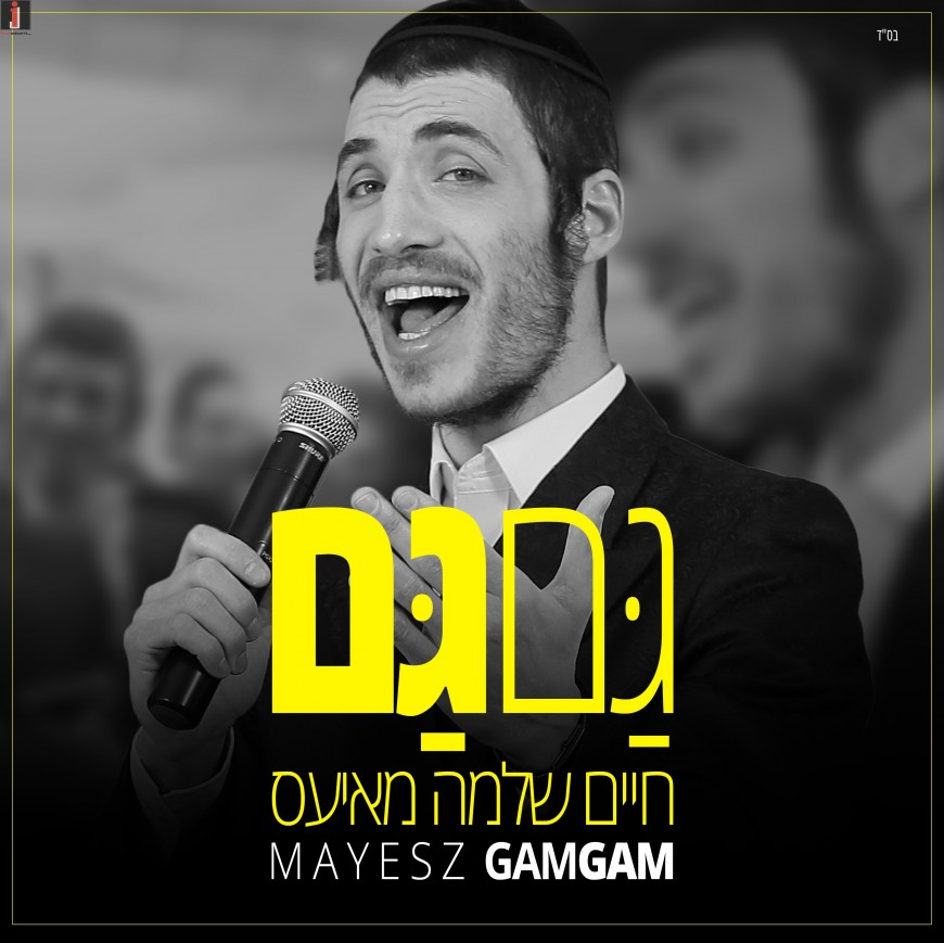Chaim Shlomo Mayesz – Gam Gam