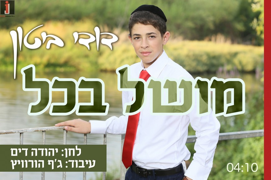 "A Special Production In Honor of Bar Mitzvah: ""Moshel Ba'kol"""
