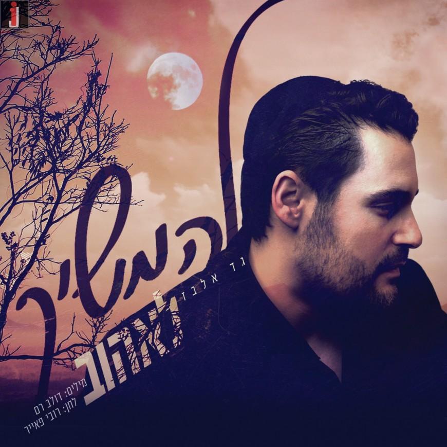 "International Superstar Gad Elbaz Releases Song For Tu Bav ""Lehamshich Leheov"""