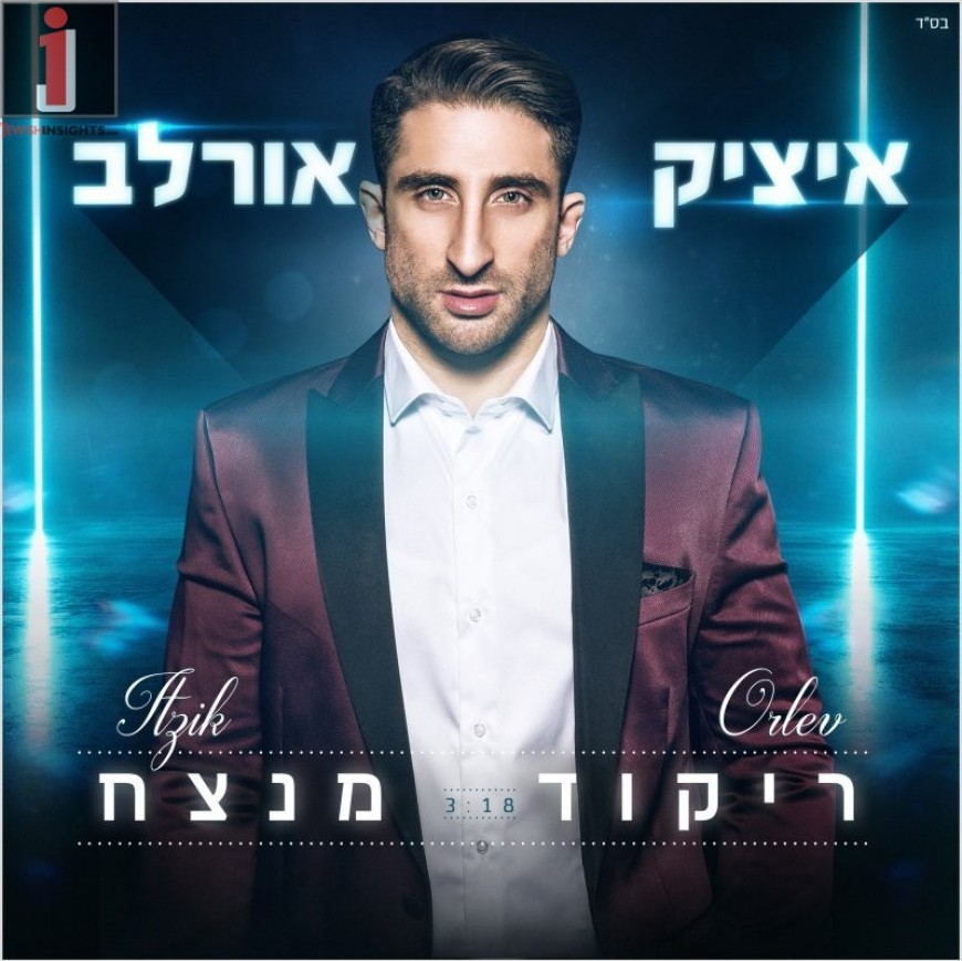 "Itzik Orlev With A New Summer Hit ""Rikud Menatzeach"" [Official Music Video]"