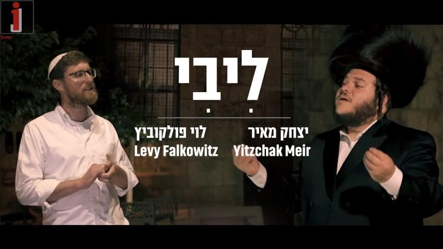 "The Duet Bridging The Gap: Levy Falkowitz & Yitzchak Meir ""Libi"""