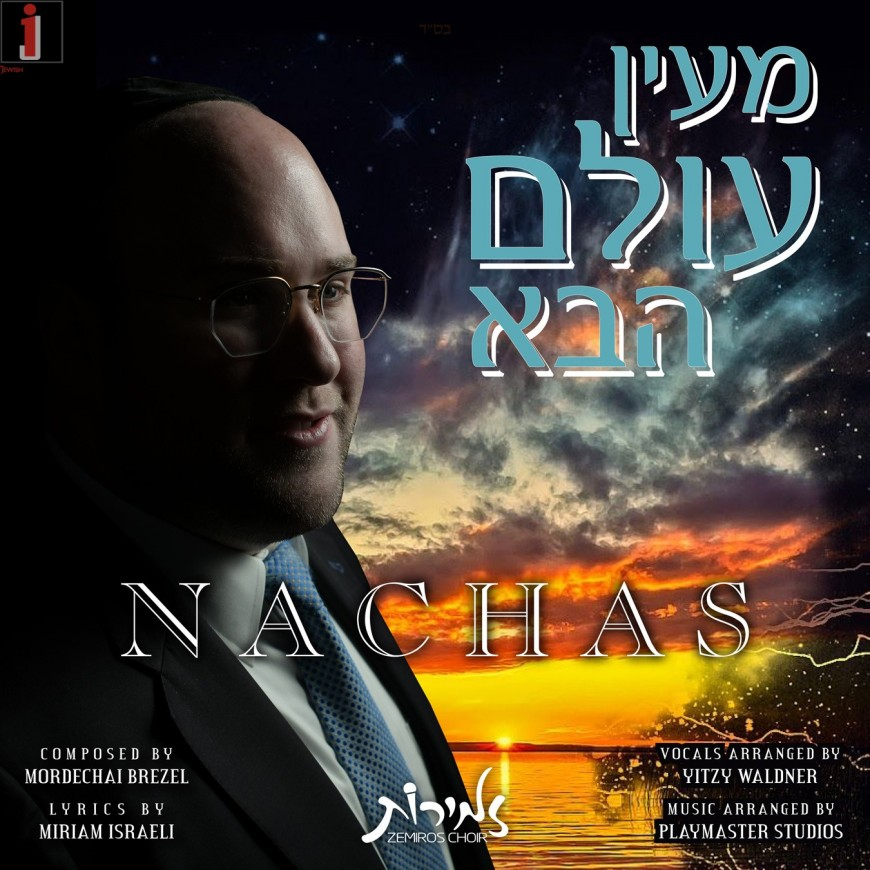 "NACHAS Releases New Single ""Ma'yan Olam Haba"""