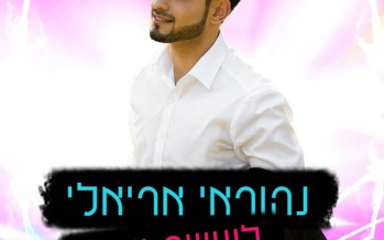 "Nehoray Arieli With His Second Single ""Laasot Sameach"""