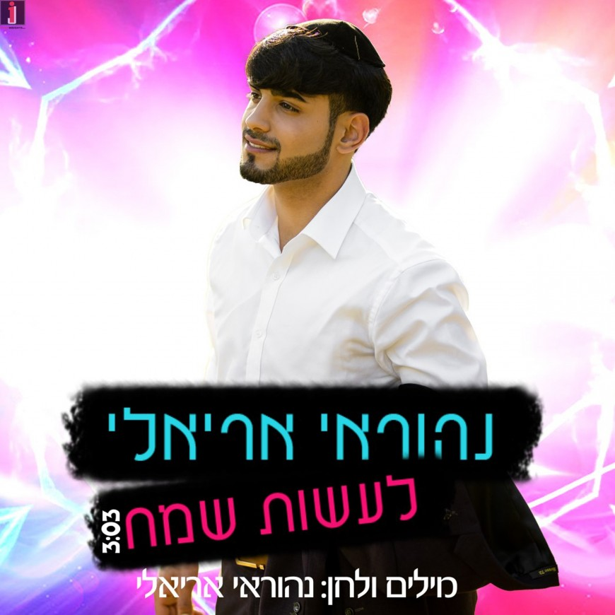 """Nehoray Arieli With His Second Single """"Laasot Sameach"""""""