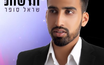 "Sarel Sofer Releases His Debut Single ""Hatchalot Chadashot"""