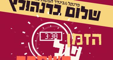 "Shalom Bernholtz Directs Us To ""Hazman Shel Hasimcha"""