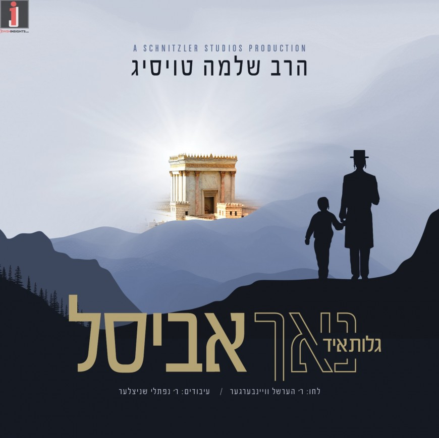 "Reb Shloime Taussig Releases A New Single ""Noch Ah Bissel"""