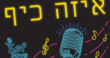 Sruly Lipschitz Ft. Chaim Shlomo Mayesz – Eizeh Kef