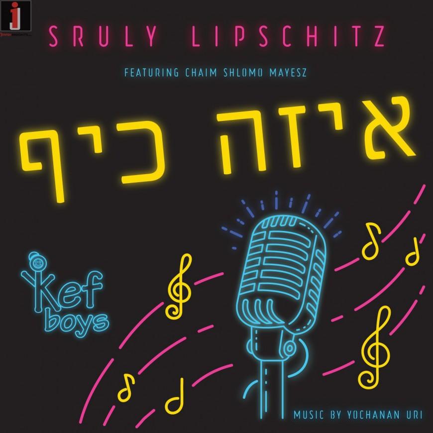 Sruly Lipschitz Ft. Chaim Shlomo Mayesz – Eizeh Kef