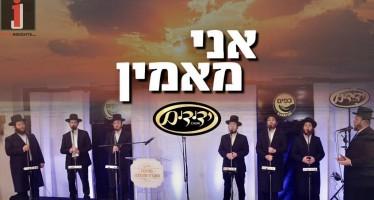 Ani Ma'amin – Accapela – Yedidim Choir
