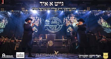 Chazan Chaim Adler & Son Yisrael Adler – Geit a Yid