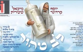 Yosef Karduner – Lev Tahor