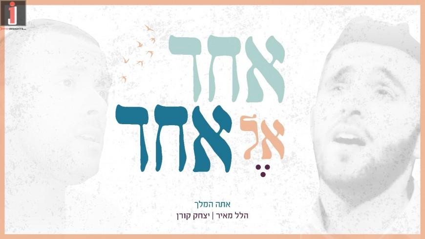 Hillel Meir & Yitzchak Koren – Ata HaMelech (Cover)
